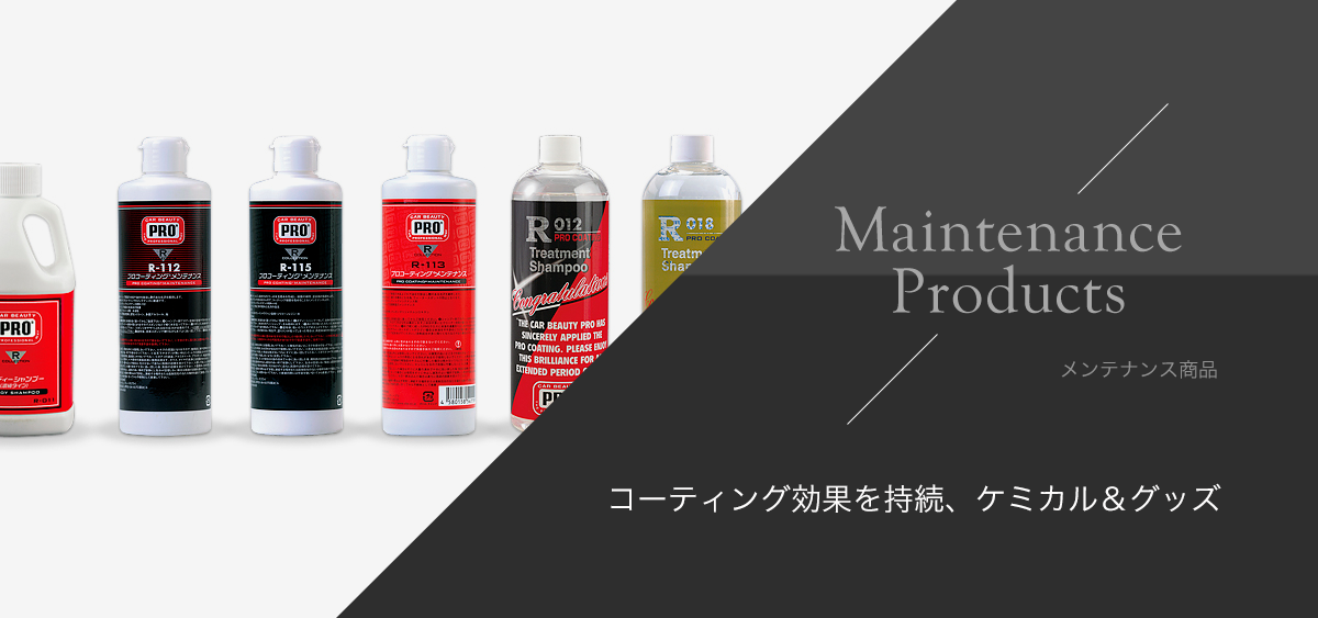 Mainteance Products メンテナンス商品 コーティング効果を持続、ケミカル&グッズ